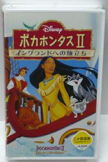 我想要视频迪士尼风中奇缘 2 英格兰 2 双语版