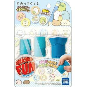 Sticker FUN 本体セット すみっコぐらし Vol.1