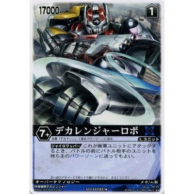 【中古】 バンダイ TCG レンジャーズストライク クロスギャザー2 ザ・ドラゴンタイガー XG2-032RS デカレンジャーロボ(ノーマルレア)
