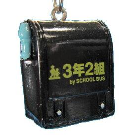 【中古】 ユージン ガシャポン3年2組 思い出の小学校 ランドセル(黒)
