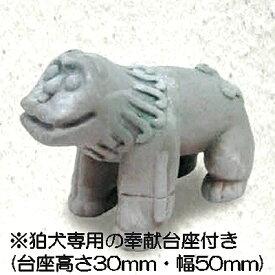【中古】 トイズキャビン 日本の狛犬 06.熊野神社型はじめ狛犬(石彫)