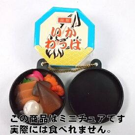 【中古】 Jドリーム 全国ご当地弁当これくしょんBC3 01.北海道 いかわっぱ