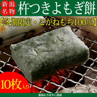 冬季限定!杵つきよもぎ餅(1袋10ヶ入・500g)