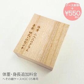 【体重・身長彫刻オプション追加料金】