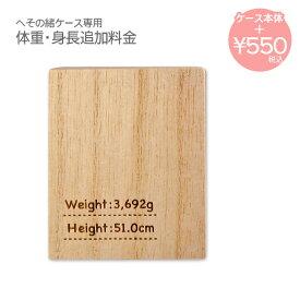 【体重・身長彫刻オプション追加料金】HOC-op2