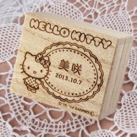 へその緒ケース ハローキティ 「横型」 名入れ 漢字名入れも選べる 綿・乾燥剤付き へその緒入れ 臍帯箱 出産祝い 誕生記念 桐箱 サンリオ キティちゃん