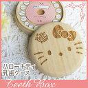 乳歯ケース ハローキティ 名前と日付が書き込める内フタはピンク/ブルーの2色 キティちゃん サンリオ 乳歯入れ 桐箱 ティースボックス