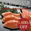 【楽天スーパーSALE中1,400円OFF!!】厳選【銀鮭の切身ディナー用】厚切32切れ(合計約3.2kg)ー送料無料ー
