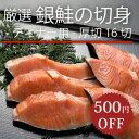【楽天スーパーSALE中500円OFF!!】厳選【銀鮭の切身ディナー用】厚切16切れ(合計約1.6kg)ー送料無料ー