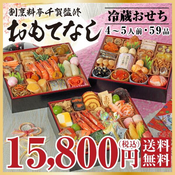 2018年おせち料理予約【割烹料亭千賀監修おせち】おもてなし8.5寸三段重 全59品4~5人前[冷蔵配送] [送料無料] oseti osechi