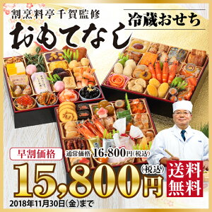 【早割 2019 おせち料理 予約】割烹料亭千賀監修お...