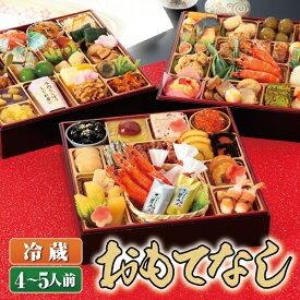 【おせち 冷蔵 予約 早割】割烹料亭千賀監修おせち おもてなし8.5寸三段重 全59品 4〜5人前[冷蔵配送][数量限定][送料無料] oseti osechi【2020 おせち料理】