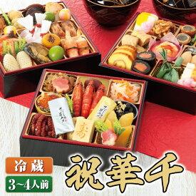 【おせち 冷蔵 予約 早割】割烹料亭千賀監修おせち 祝華千6.5寸三段重 全40品 3〜4人前 [冷蔵配送][数量限定][送料無料] oseti osechi