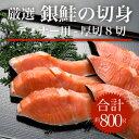 厳選【銀鮭の切身ディナー用】厚切8切れ(合計約800g)ー送料無料ー