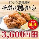 千賀の鶏から(にんにく醤油風味)合計2.4kg【数量限定・送料無料】