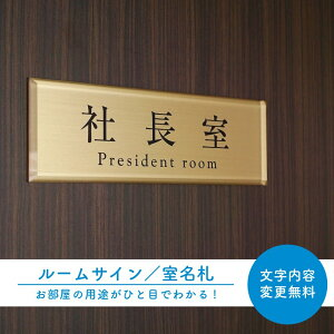 室名プレート 室名札 オフィス 表札 セミオーダー 粘着テープ付 マグネット付会議室 応接室 社長室 事務室 【RS-24-0515】