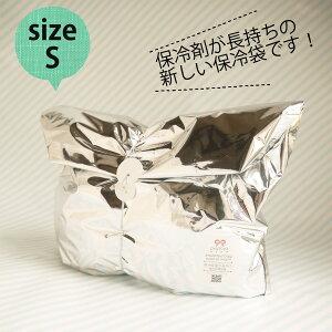 Sサイズ【保冷剤が長持ちする新しい保冷袋/おもたせパックです!】保冷袋・保冷バッグ・保冷パック・保冷長持ち・保冷剤長持ち・おもたせ・お弁当・冷蔵品・おしゃれ・可愛い・ハンド