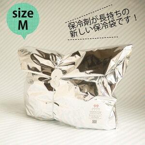Mサイズ【保冷剤が長持ちする新しい保冷袋/おもたせパックです!】保冷袋・保冷バッグ・保冷パック・保冷長持ち・保冷剤長持ち・おもたせ・お弁当・冷蔵品・おしゃれ・可愛い・ハンド