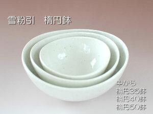 雪粉引楕円3.5鉢