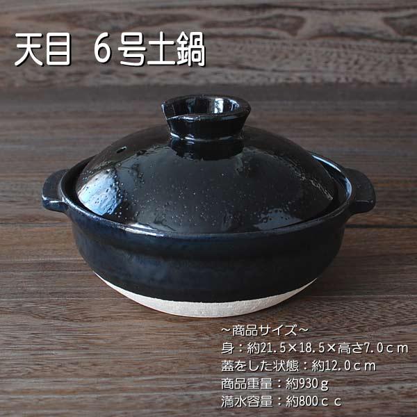 天目 6号土鍋 /一人鍋 直火用 黒 万古焼 日本製/