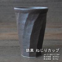 敬老の日カップフリーカップビールカップジュース和器食器美濃焼日本製業務用にも父の日プチギフト