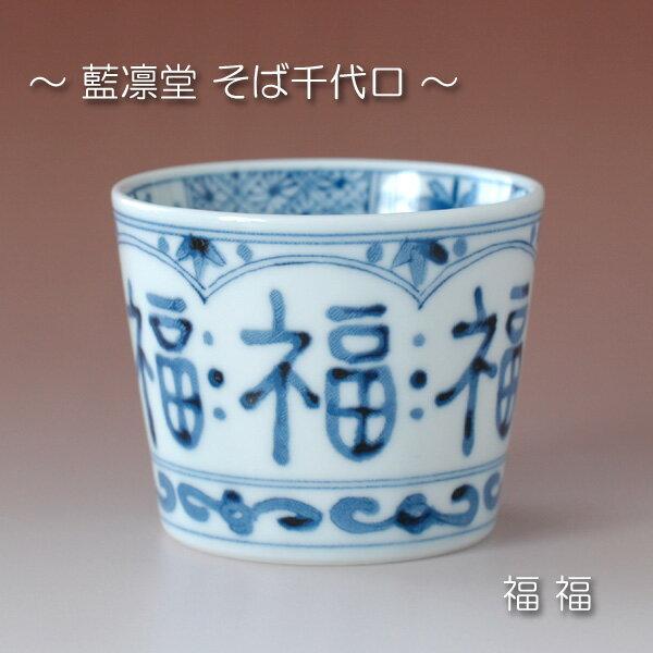 福福 そば千代口 / 藍凛堂 蕎麦 猪口 深小鉢 マルチカップ 和食器 美濃焼(岐阜県) /