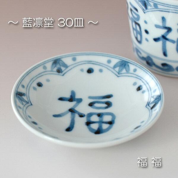 福福 30皿 / 藍凛堂 小皿 薬味皿 お手塩皿 和食器 美濃焼(岐阜県) /