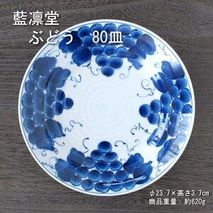 藍凛堂シリーズ染付藍の器大皿80皿リム皿和器和食器美濃焼国産品業務用にも