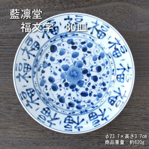 藍凛堂シリーズ染付藍大皿80皿リム皿盛皿福和器和食器美濃焼国産品業務用あす楽居酒屋
