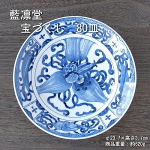 藍凛堂シリーズ染付藍の器大皿80皿リム皿宝和器和食器美濃焼国産品業務用あす楽居酒屋盛皿寿司