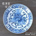宝づくし 80皿 /藍凛堂 リム 大皿 盛り皿 美濃焼(岐阜県)/