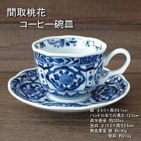 碗皿コーヒー珈琲染付和器藍凛堂桃花美濃焼日本製業務用喫茶店モーニングあす楽業務用
