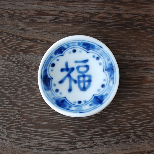 福福 丸型箸置き / 藍凛堂 食卓小物 丸型 福文字 縁起 美濃焼(岐阜県) /
