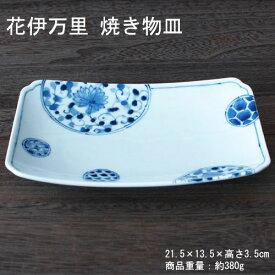 花伊万里 焼き物皿 /藍凛堂 焼物皿 長角皿 和食器 美濃焼(岐阜県)/