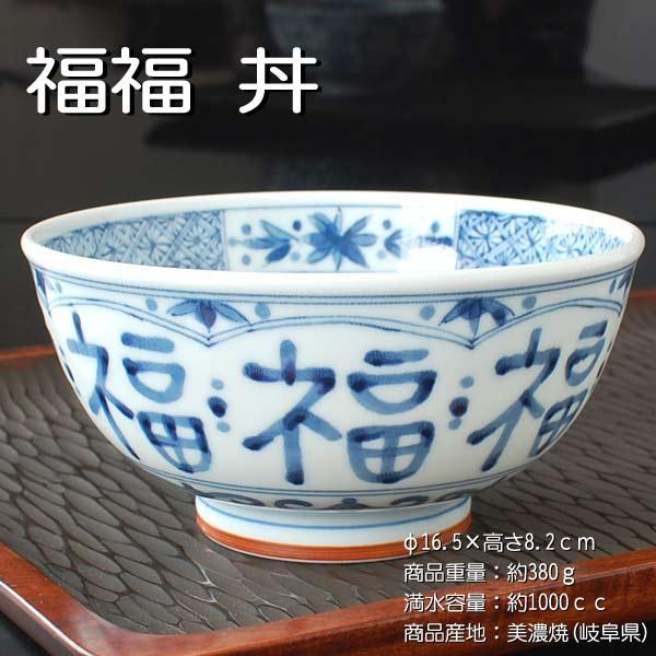 福福 丼 / 藍凛堂 多用丼 うどん そば 軽量食器 うすかる 美濃焼(岐阜県) /