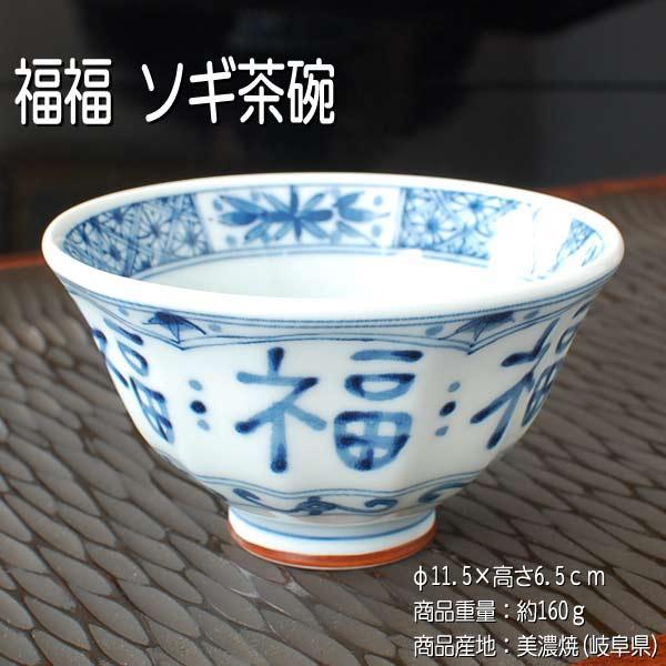 福福 ソギ茶碗 / 藍凛堂 ご飯茶碗 中平 ソギ型 美濃焼(岐阜県) /