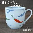 錦とうがらし マグカップ /唐辛子柄 約300cc 軽量食器 うすかる 美濃焼(岐阜県)/