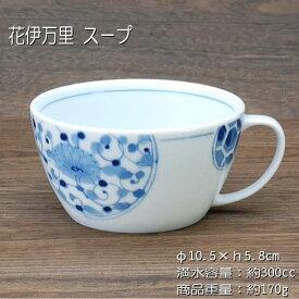 花伊万里 スープカップ / スープ サラダ うすかる 軽量 磁器 白磁 美濃焼(岐阜県) /