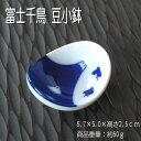 富士千鳥 豆小鉢