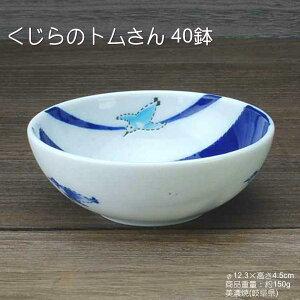 くじらのトムさん40鉢/小鉢クジラ柄食育美濃焼(岐阜県)日本製/