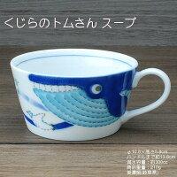 くじらのトムさんスープカップ/スープサラダクジラ柄食育美濃焼(岐阜県)日本製/