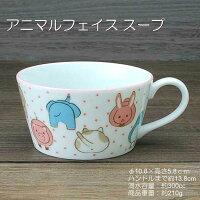 アニマルフェイススープカップ/スープサラダ動物柄食育美濃焼(岐阜県)日本製/