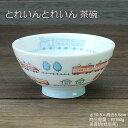とれいんとれいん 茶碗 /ご飯茶碗 電車柄 食育 美濃焼(岐阜県) 日本製/
