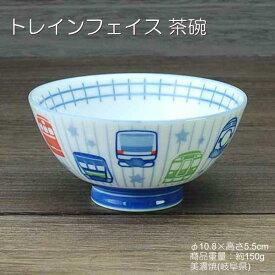 トレインフェイス 茶碗 /ご飯茶碗 電車柄 食育 美濃焼(岐阜県) 日本製/