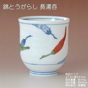 赤と緑のとうがらし柄長湯呑湯呑美濃焼日本製