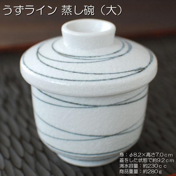 うずライン 蒸し碗(大)