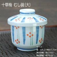 茶碗蒸し器蒸碗蒸し碗むし碗和和食器和陶器蓋物丸型業務用あす楽美濃焼日本製
