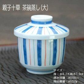 親子十草 茶碗蒸し(大) / むし碗 蓋物 十草柄 デザートカップ 美濃焼(岐阜県) /