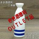 OUTLET品 きき酒徳利 (二本線)【 規格外品 B級品 アウトレット 】