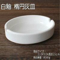 白釉楕円型灰皿